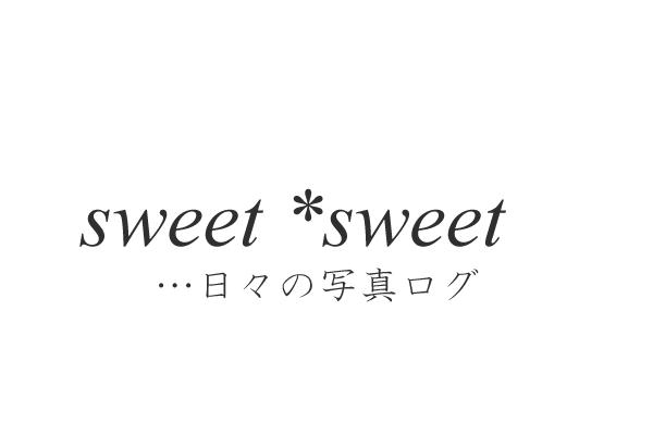 sweet*sweet・・・日々の写真ログ