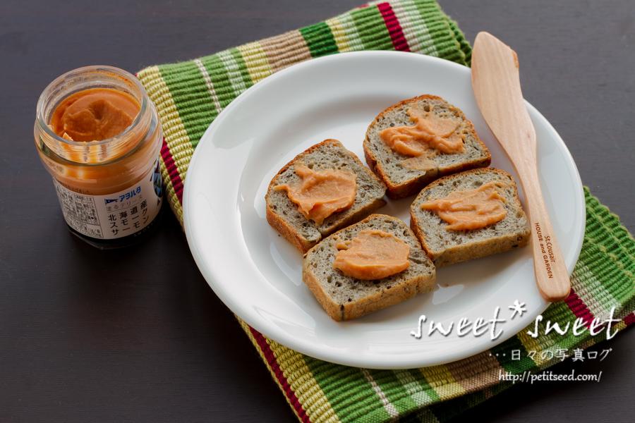 アヲハタの「塗るテリーヌ 北海道産スモークサーモン」をパンに塗ってオードブル風にしたよ
