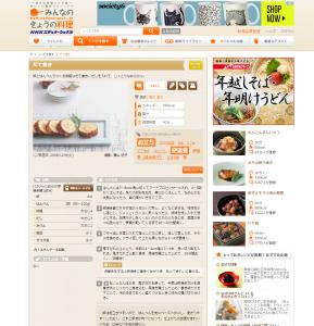 NHKきょうの料理・だて巻き