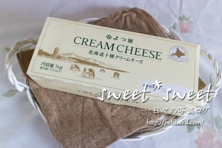 よつ葉のクリームチーズ1kg