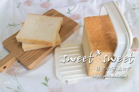 食パンをスライス